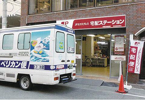 日本郵政(株)と日本通運(株)の宅配便事業の統合