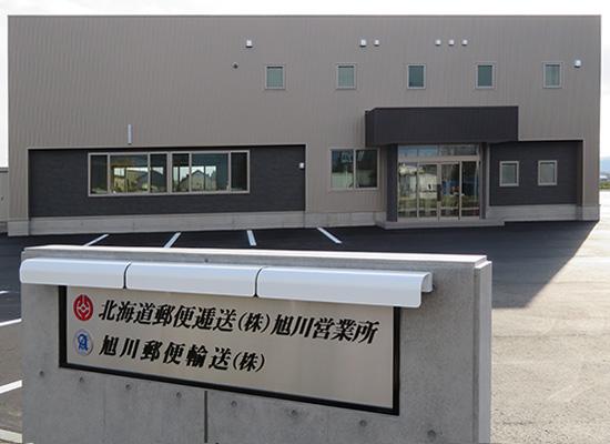 旭川郵便逓送株式会社の外観を写した画像